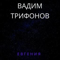 """""""Евгения"""""""