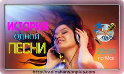 Программа история одной песни на радио Шансон Плюс